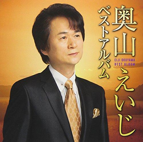 Okuyama, Eiji