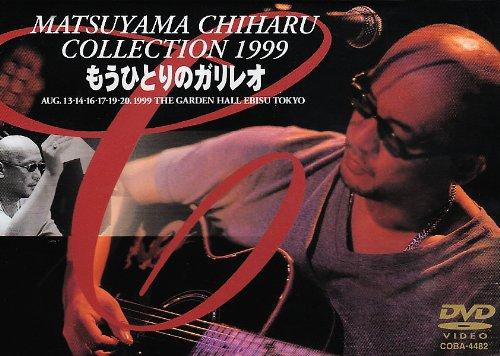 MATSUYAMA Chiharu