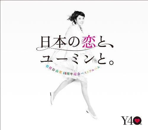 Matsutoya Yumi