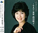Nishikawa, Mineko