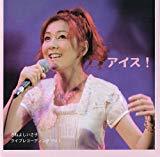 Saneyoshi, Isako